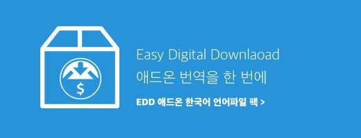 EDD 애드온 한국어 팩