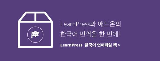 LearnPress + 애드온 한국어 언어파일 팩 (banner)