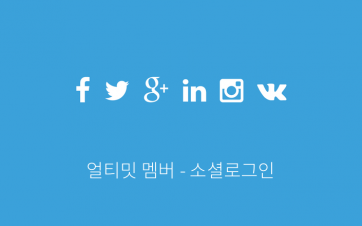 Ultimate Member – Social Login 2.0 한글 번역 배포