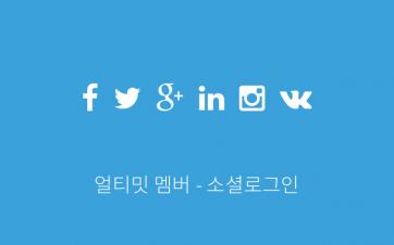 Ultimate Member – Social Login 2.0 한글 번역 배포