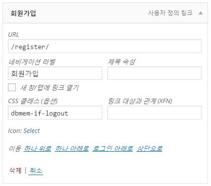 danbi-members-menu-if-logout