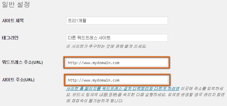 hosting-change-domain