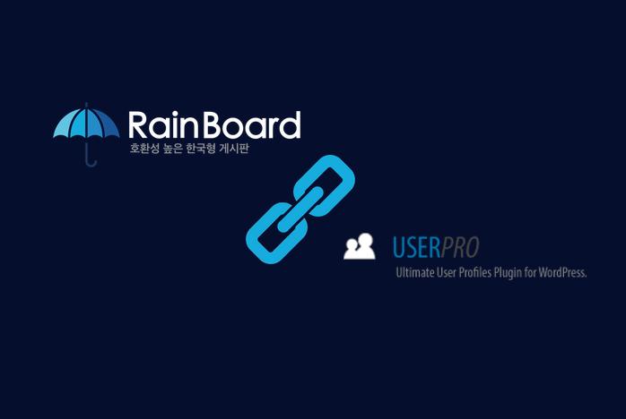 레인보드 - UserPro 프로필 핑크