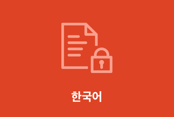 EDD Content Restriction Korean