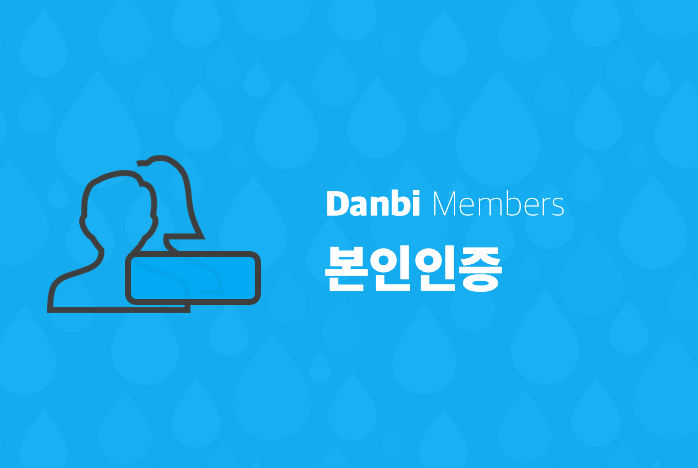 Danbi Members - NameCheck