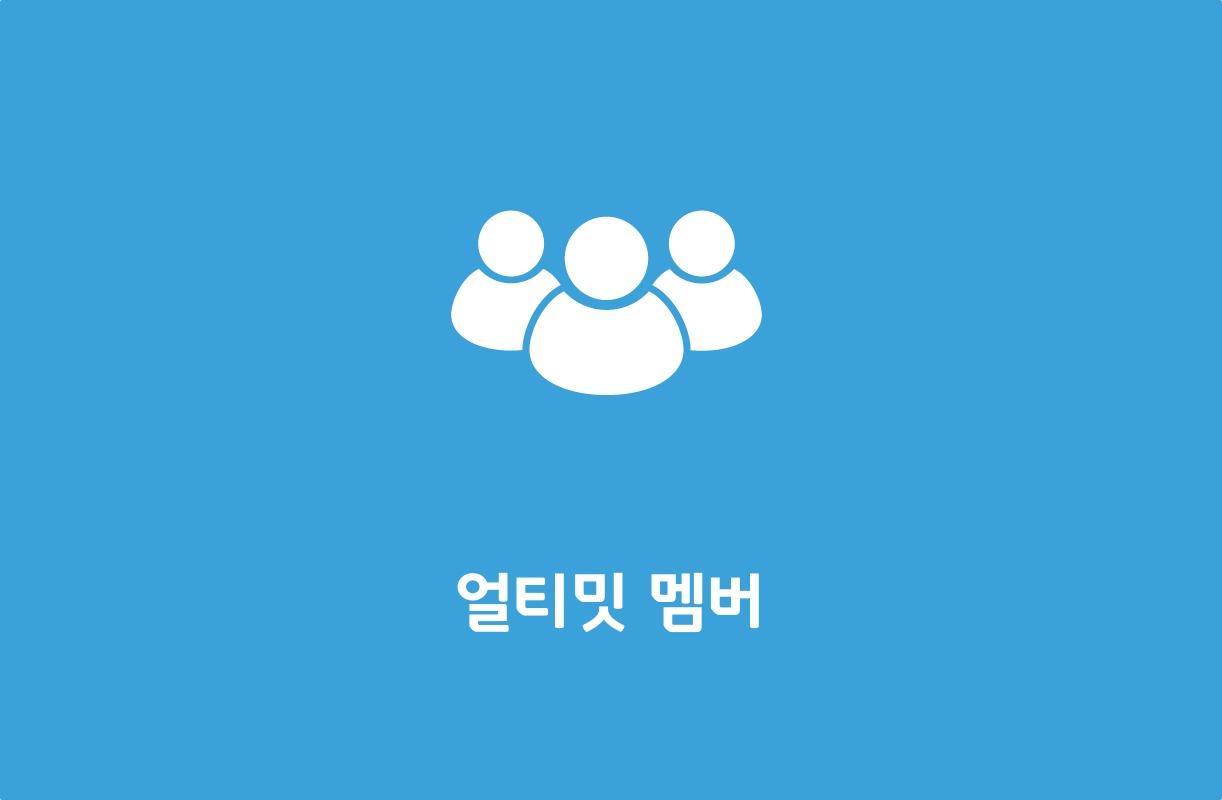 얼티밋 멤버 한국어 번역