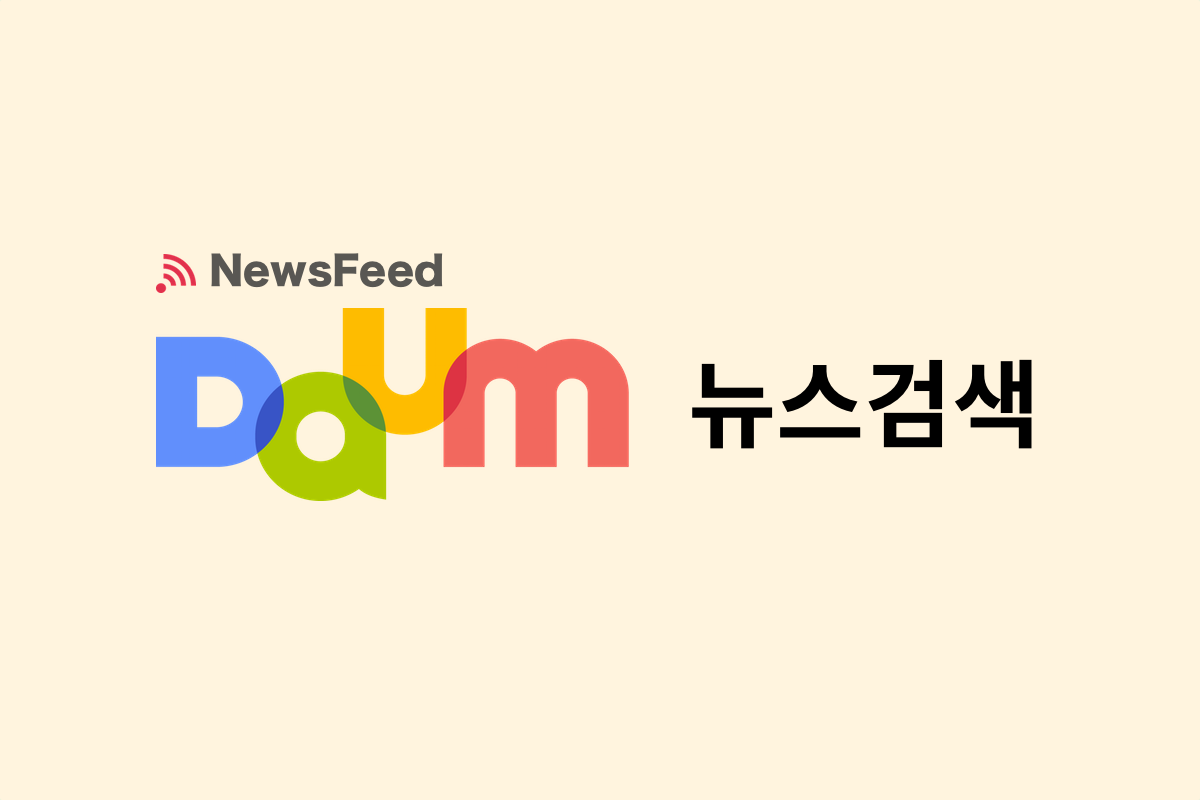 NewsFeed - Daum News Search-1
