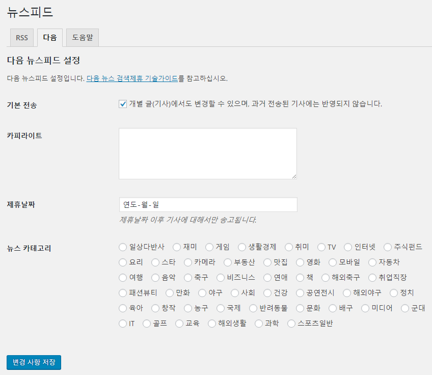 newsfeed-daum-settings