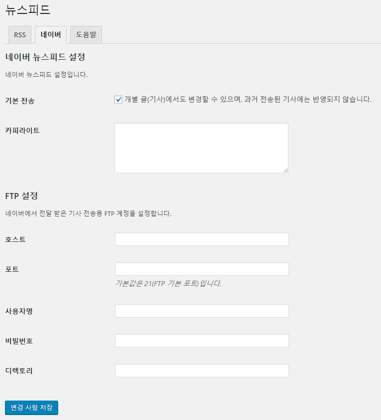 newsfeed-naver-settings