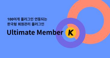 '얼티밋 멤버 코리아'가 '얼티밋 멤버 K'로 바뀌었습니다.